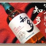 サントリー グレーンウイスキー知多『風薫る爽やかなウイスキー』 SUNTORY CHITA