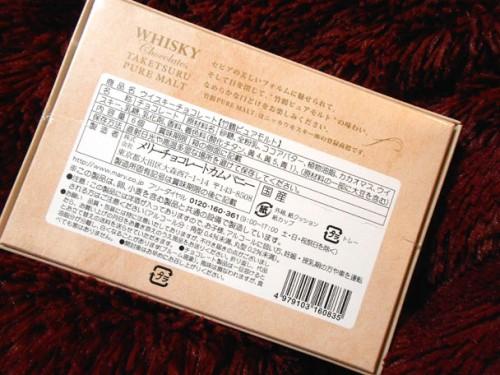 竹鶴 メリー チョコレート 箱裏