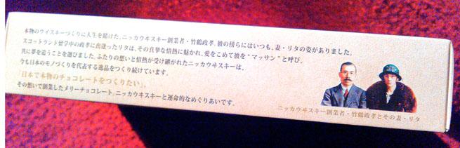 竹鶴 メリー チョコレート 箱側面