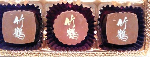 竹鶴ウイスキー メリー チョコレート
