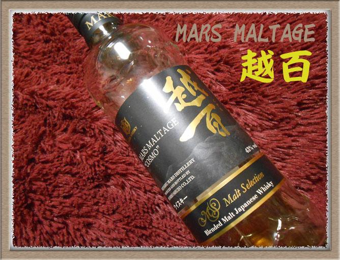 マルス モルテージ 越百 ~Malt Selection~