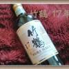 ニッカ 竹鶴 17年『マッサン』の想い伝わるピュアモルト ウイスキー