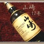 サントリー 山崎12年「日本のウイスキーの祖を味わおう」品薄ですが…