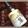 富士山麓 樽熟原酒50°ハイボールにも最適!パワフルなウイスキー