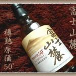 【富士山麓 樽熟原酒50° 終売】ハイボールにも最適!パワフルな国産ブレンデッドウイスキー