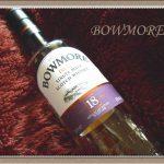 ボウモア18年『アイラモルトの女王の名に相応しいウイスキー』BOWMORE
