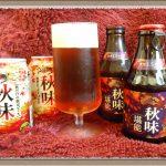 【キリン 秋味 堪能】深くて濃厚な季節限定ビール その味は価格以上?