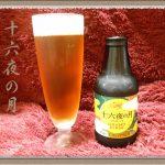 グランドキリン 十六夜の月『ホップ&フルーティー』秋には飲みごたえのあるビールを!