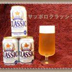 『サッポロクラシック』北海道限定の旨いビールの価格は?通販でも購入できる?