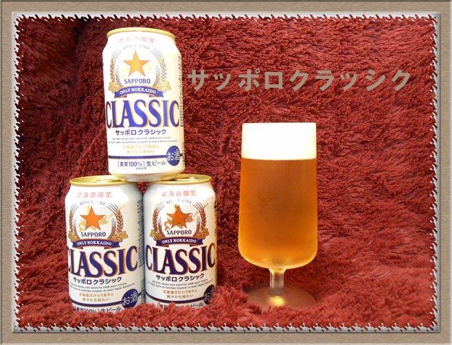 サッポロクラッシク ビール 味 通販 値段 価格