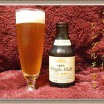 【キリン 一番搾り シングルモルト】麦芽の甘み漂うプレミアムなビール お中元やお歳暮にも