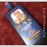 『ブラックニッカ ブレンダーズスピリット』60周年記念のウイスキー テイスティング その味は価格以上?