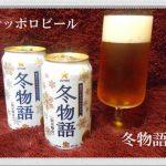 サッポロビール 冬物語「クリスマスや年末年始にビールは料理に合わせてコクで選ぶ!」