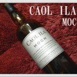 カリラ モッホ 「フレッシュでスモーキーなアイラモルトウイスキー」 CAOL ILA MOCH