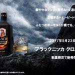 ブラックニッカ クロスオーバー【新発売 スモーキー&シェリー】数量限定国産ウイスキー要予約!?