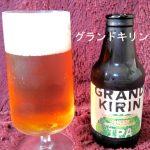 グランドキリン IPA(インディア・ペールエール)クラフトビールならではの苦みで初心者にも!