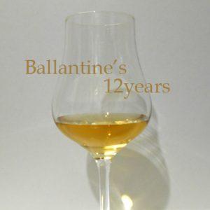 バランタイン12年 テイスティング 味 テイスティング 評価