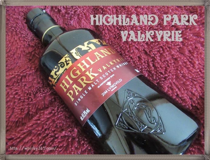 ハイランドパーク ヴァルキリー ウイスキー 味 価格 評価