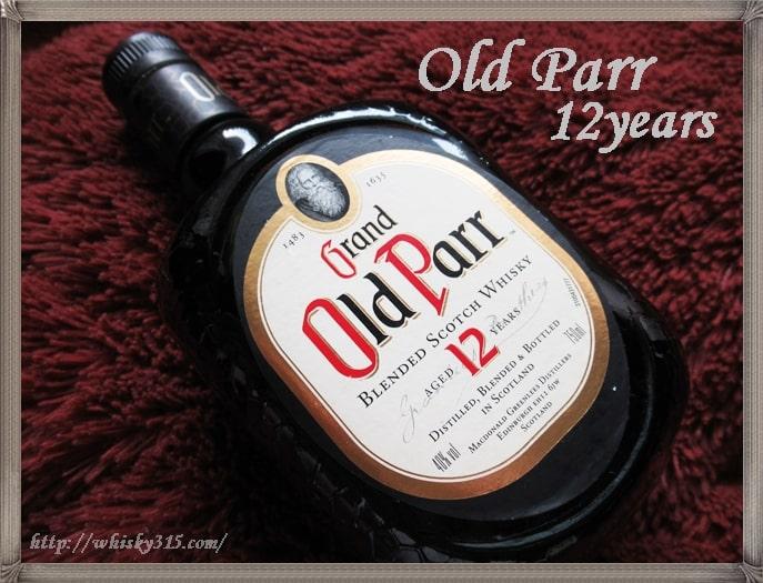 オールドパー 12年 ウイスキー 味 価格 評価 種類 違い