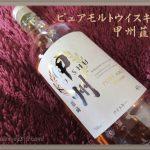 【甲州韮崎ピュアモルトウイスキー】国産ウイスキー?で安価にハイボール!サンフーズのラインナップも