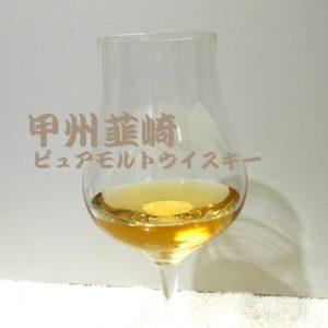 甲州 韮崎 ピュアモルト ウイスキー 評価 テイスティング 味 価格 口コミ 国産