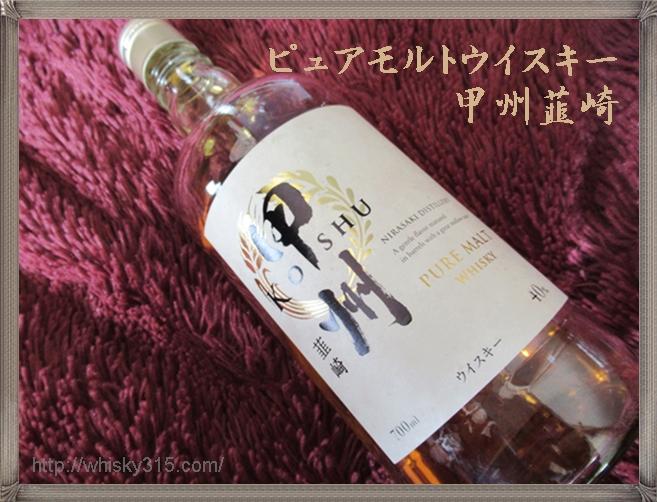 甲州 韮崎 ピュアモルト ウイスキー 評価 味 価格 口コミ 国産