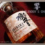 【響ブレンダーズチョイス 通販での販売は?】料飲店限定の高級国産ウイスキーを味わうHIBIKI