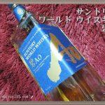 【サントリー ワールドウイスキー碧AO】味や価格・原酒は?青いラベルで限定発売!!