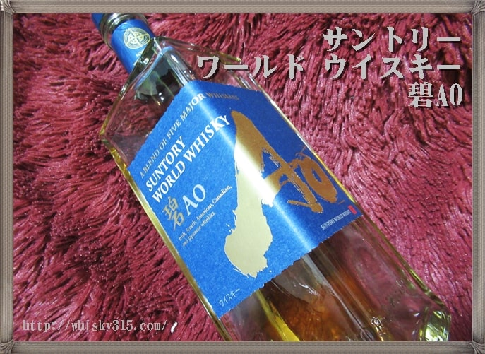サントリー ワールド ウイスキー碧AO 評価 レビュー 価格 味 テイスティング 青