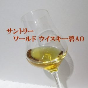 SUNTORY WORLD WHISKY 碧 AO レビュー 青 テイスティング 味 評価