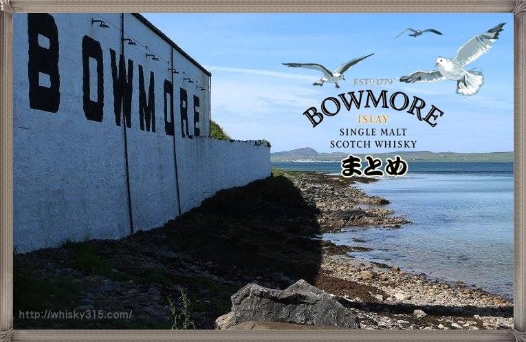 ボウモア ウイスキー 12年 18年 種類 終売 評価 ハイボール