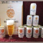 『ソラチSORACHI1984』旨すぎるビールどこで買える?北海道限定!?伝説のホップを味わう
