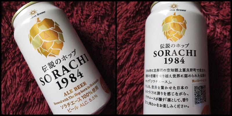 SORACHI1984,ビール,ソラチ,コンビニ,味,ラベル,どこで買える,通販,クラフトビール,北海道