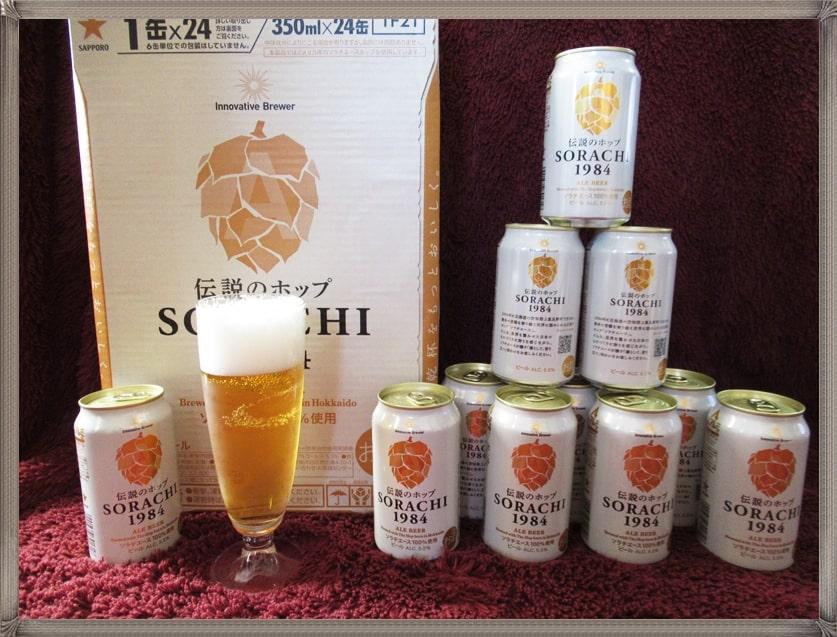 SORACHI1984,ビール,ソラチ,コンビニ,味,販売店,どこで買える,通販,クラフトビール,北海道,限定,