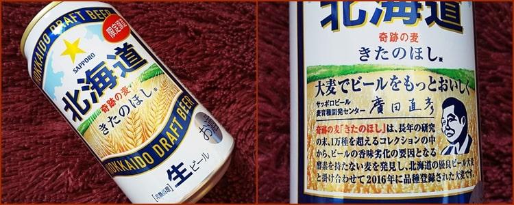 きたのほし  味 缶のデザイン 評価 口コミ