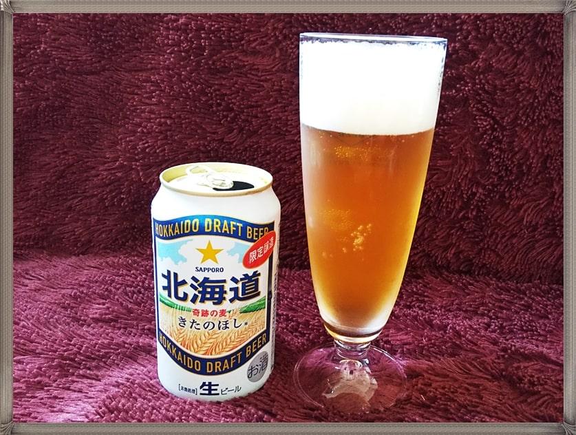 きたのほし ビール 味 大麦 評価 口コミ
