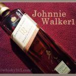 ジョニーウォーカー18年 味わいやキーモルトは?上質な高級ウイスキーに迫る