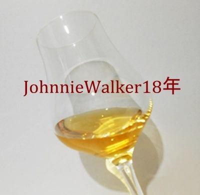 ジョニーウォーカー18年 評価 キーモルト 味 価格 テイスティング johnniewalker