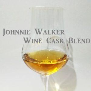 ジョニーウォーカー ワインカスク 限定 ブレンダーズバッチ 価格 評価 レビュー テイスティング 定価