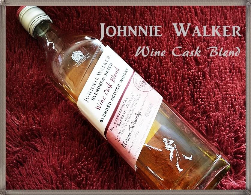 ジョニーウォーカー ワインカスクブレンド 限定 ブレンダーズバッチ 価格 評価 レビュー