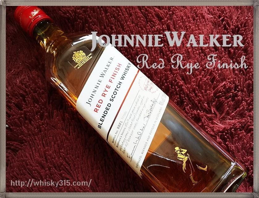 ジョニーウォーカー レッドライフィニッシュ,感想,飲み方,評価,味,レビュー,ブログ