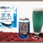 『網走ビール 流氷ドラフト』青い色で話題!味は美味しい?まずい?