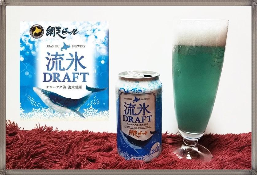 流氷ドラフト おいしい 網走ビール まずい 味  色 缶 売ってる場所