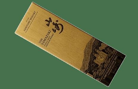 山崎リミテッドエディション2021,予約,定価,販売方法,箱,買い方,