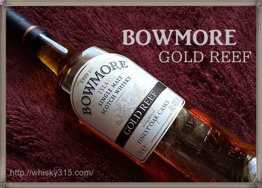 ボウモア ゴールドリーフ,味,評価,ウイスキー,アイラモルト ,BOWMORE GOLD REEF