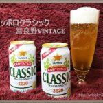 サッポロクラシック 富良野ビンテージ 北海道の季節限定ビールを通販で!味の違いや価格