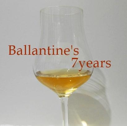 バランタイン7年 レビュー,味,売ってない,テイスティング,違い
