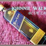 『ジョニーウォーカー ブルーラベル』味や飲み方・価格は?ジョニ青限定ウイスキーも紹介