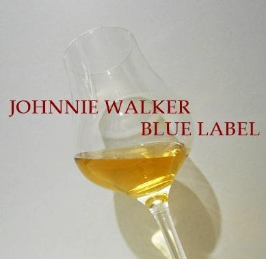 ジョニーウォーカー ブルーラベル,味,定価,飲み方,テイスティング,ジョニ青,シリアルナンバー
