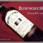 ボウモア18年ディープ&コンプレックス 味や評価は?シェリーカスクのBOWMORE Deep&Complex